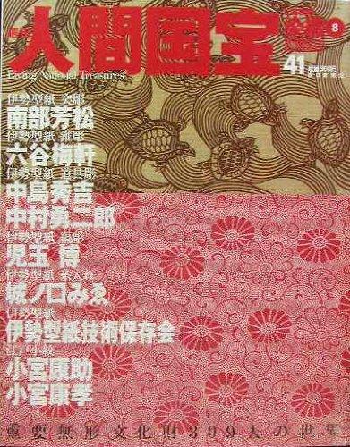 週刊人間国宝 41 工芸技術 染織8 2007年3月18日号 (週刊朝日百科, 41)