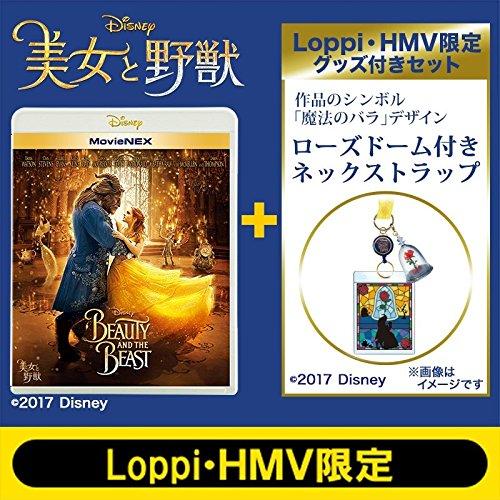 【HMV・Loppi限定】美女と野獣 MovieNEX [ブルーレイ+DVD]「ローズドーム付ネックストラップ」セット