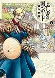 ふしぎの国のバード 2巻 (HARTA COMIX)