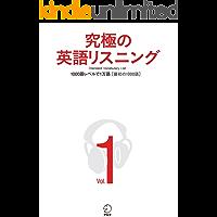 [音声DL付]究極の英語リスニング Vol.1 1000語レベルで1万語[最初の1000語] 究極の英語リスニングシリー…