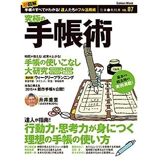 仕事の教科書7 究極の手帳術