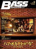 ベース・マガジン 2017年9月号
