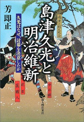 島津久光と明治維新―久光はなぜ討幕を決意したのかの詳細を見る