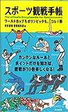スポーツ観戦手帳