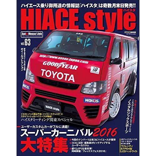 HIACE Style Vol.63 (CARTOPMOOK)