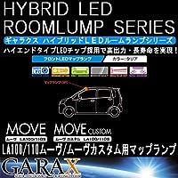 GARAX ギャラクス 【LA100/110 ムーヴ/ムーヴカスタム】 ハイブリッドLEDマップランプ H-MV10-01-S
