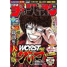 週刊少年チャンピオン2019年50号 [雑誌]