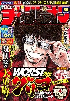 [雑誌] 週刊少年チャンピオン 2019年50号