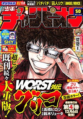 週刊少年チャンピオン2019年50号 [雑誌]の詳細を見る