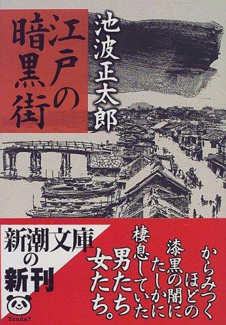 江戸の暗黒街 (新潮文庫)の詳細を見る
