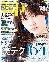 bea's UP(ビーズアップ) 2017年 08 月号