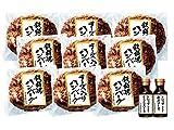 """お歳暮ギフトセット """"丸大食品 鉄板焼ハンバーグセット (023-MHB-35)"""" (12月より順次発送)"""