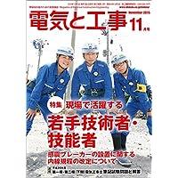 電気と工事 2016年 11 月号 [雑誌]