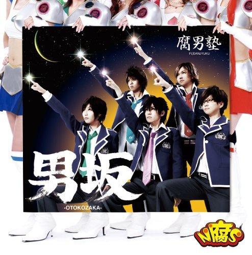 男坂(初回盤:特典DVD喜屋武ちあきVer.付)(DVD付)