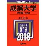 成蹊大学(文学部−A方式) (2018年版大学入試シリーズ)