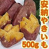 鹿児島県種子島産 安納芋 (あんのういも) 冷凍やきいも