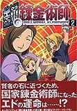 TVアニメーション 鋼の錬金術師(2) (SBアニメコミック)