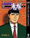 人事課長鬼塚特別編 ―若き日の鬼塚― 2 (ヤングジャンプコミックスDIGITAL)