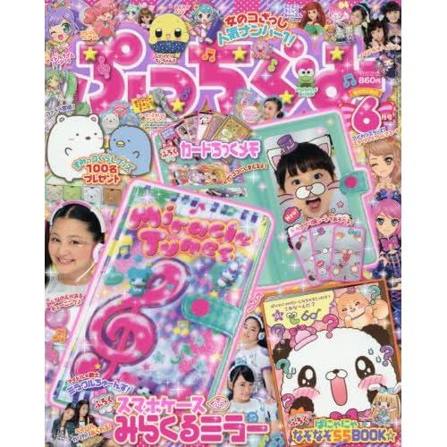 ぷっちぐみ 2017年 06 月号 [雑誌]