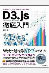 データビジュアライゼーションのためのD3.js徹底入門 単行本
