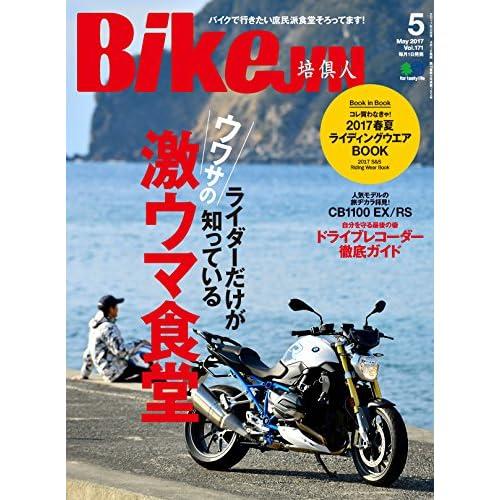 BikeJIN(ばいくじん) 2017年 05 月号 Vol.171 [雑誌]