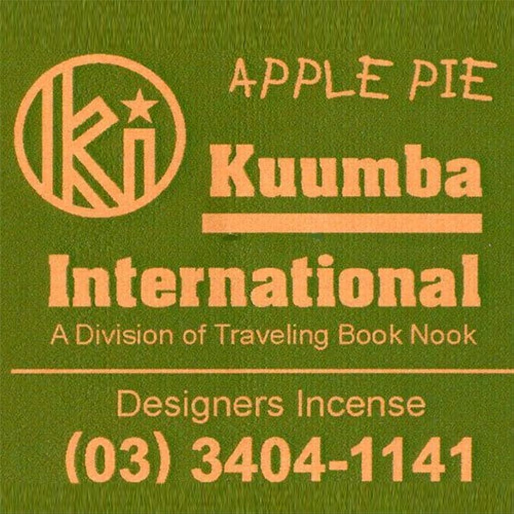 統合する急性鳥KUUMBA / クンバ『incense』(APPLE PIE) (Regular size)