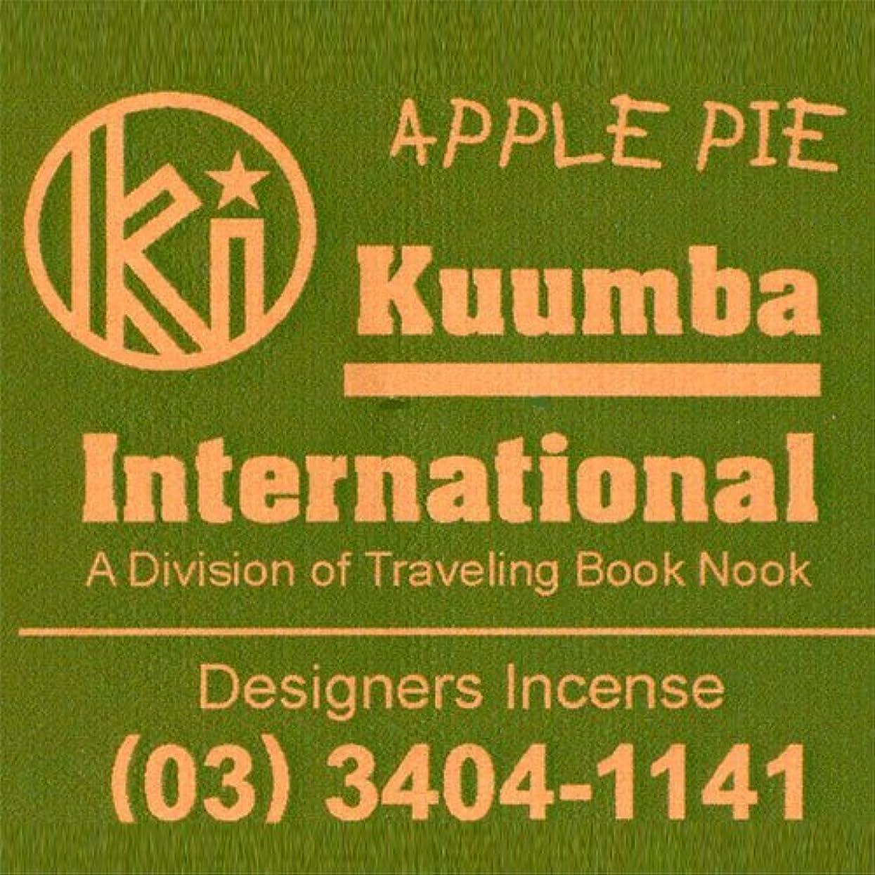 本鍔相手KUUMBA / クンバ『incense』(APPLE PIE) (Regular size)