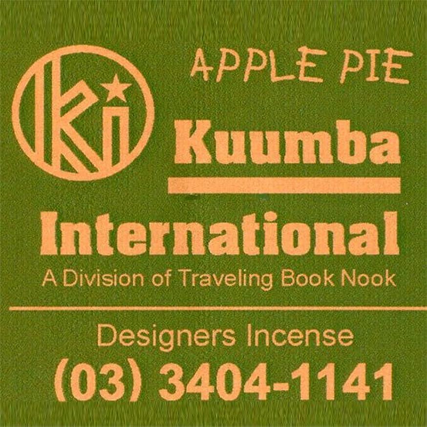 キルス慣らす楽なKUUMBA / クンバ『incense』(APPLE PIE) (Regular size)