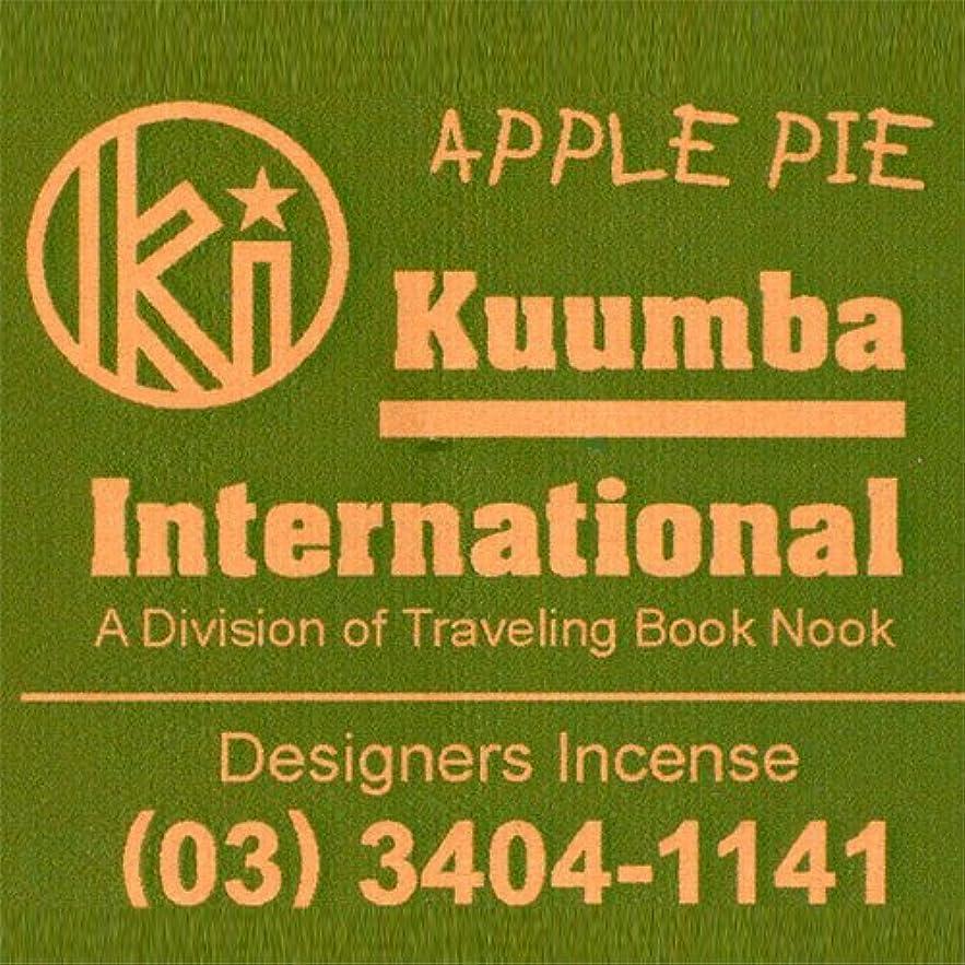 シガレット見かけ上大胆不敵KUUMBA / クンバ『incense』(APPLE PIE) (Regular size)
