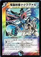 DMC48-30 電脳封魔マクスヴァル (ヒーローズカード) (アンコモン) 【 デュエマ ヒーローズクロスパック [ザキラ編] 収録 デュエルマスターズ カード 】