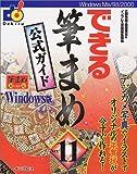 できる筆まめVer.11Windows版 (できるシリーズ)