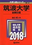 筑波大学(前期日程) (2018年版大学入試シリーズ)