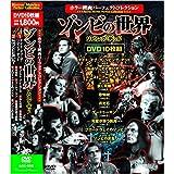 ホラー映画 パーフェクトコレクション ゾンビ の世界 DVD10枚組 ACC-098