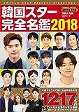 韓国スター完全名鑑 2018 (コスミックムック) -