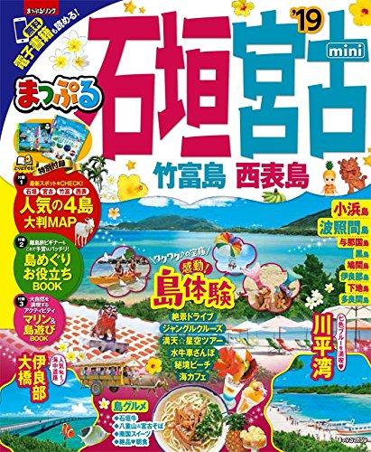 まっぷる 石垣・宮古 竹富島・西表島mini'19 (マップルマガジン 沖縄 2)