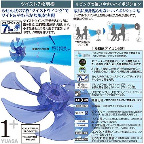 ユアサプライムス 30cm リモコンDC扇風機 脱臭機能 YT-DJ3421YFR W 風量8段階 /切タイマー リモコン付き
