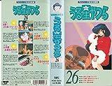 うる星やつら(26) [VHS]