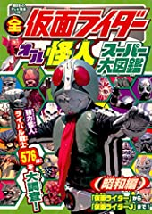 全仮面ライダー オール怪人スーパー大図鑑 昭和編