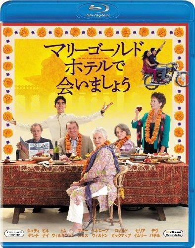 マリーゴールド・ホテルで会いましょう [Blu-ray]の詳細を見る