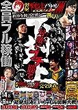 回胴下剋上バトル3 ~斬って斬られて真剣7番勝負~ (<DVD>)