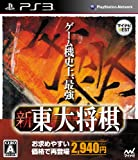 マイナビBEST 新 東大将棋 - PS3