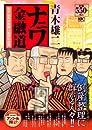 ナニワ金融道 取り込み詐欺師に転落中の巻 (講談社プラチナコミックス)