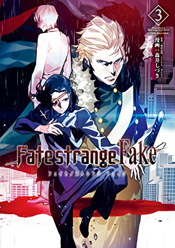[画像:Fate/strange Fake (3) (TYPE-MOON BOOKS)]