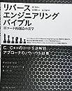 リバースエンジニアリングバイブル ~コード再創造の美学~