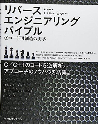 リバースエンジニアリングバイブル ~コード再創造の美学~の詳細を見る