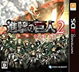 3DS「進撃の巨人2~未来の座標~」紹介トレーラー