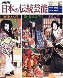 NHK日本の伝統芸能 (2006年度) (NHKシリーズ)