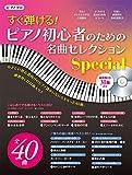 ピアノ初心者のための名曲セレクションスペシャル 【練習用CD付】 (ヤマハムックシリーズ182)