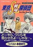 東京S黄尾探偵団―五月、拉致られる (コバルト文庫)