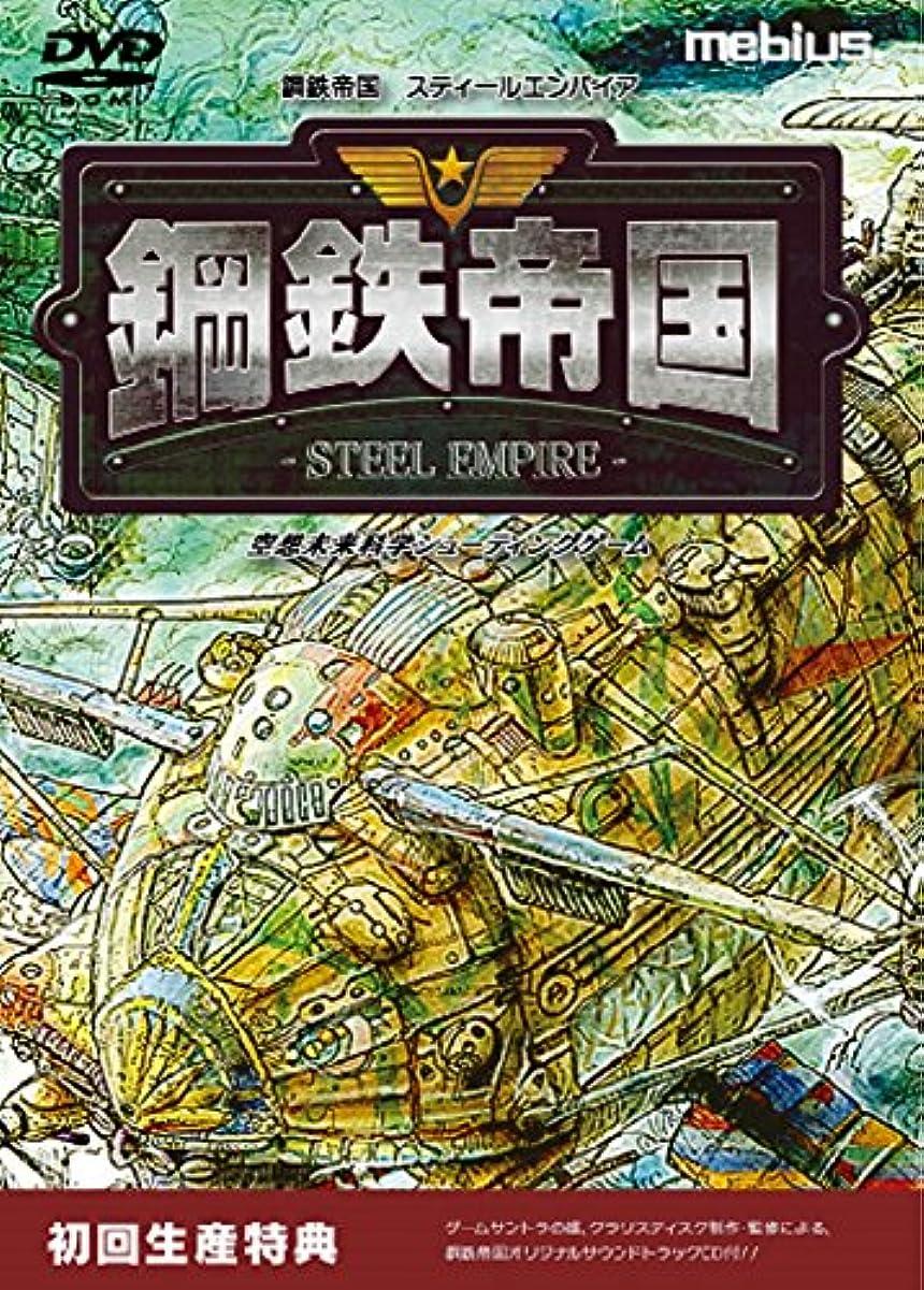 到着するダイバー気まぐれな鋼鉄帝国-STEEL EMPIRE- 【初回特典】鋼鉄帝国オリジナルサウンドトラック 同梱